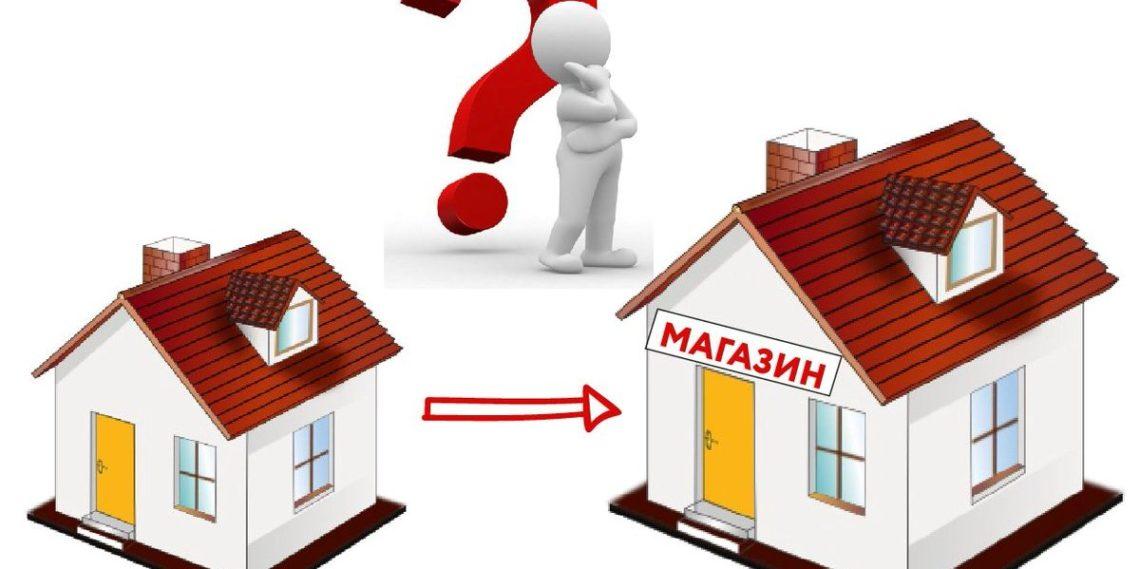 Вывод квартиры из жилого в нежилой фонд условия и документы